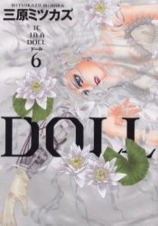DOLL (1-6巻 全巻) 漫画