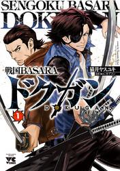 戦国BASARA ドクガン 2 冊セット最新刊まで 漫画