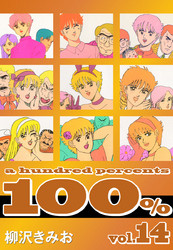 100% 14 冊セット全巻 漫画