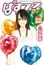 ぱすてる(22) 漫画