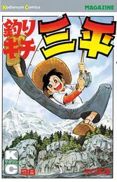 釣りキチ三平(28)