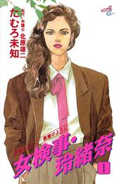 女検事・玲緒奈 1 漫画