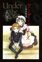 Under the Rose (1) 冬の物語 漫画