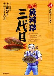 築地魚河岸三代目(24) 漫画