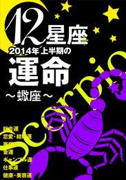 12星座2014年上半期の運命~蠍座~ 漫画