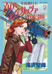 女流飛行士マリア・マンテガッツァの冒険(2) 漫画
