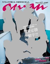 anan (アンアン) 2017年 8月2日号 No.2063 [恋愛必勝行動学] 漫画