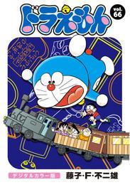 ドラえもん デジタルカラー版(66) 漫画