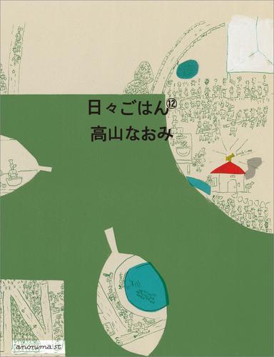 日々ごはん(12) 漫画