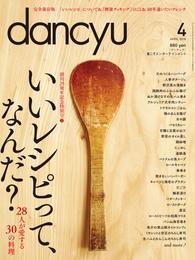 dancyu 2016年4月号 漫画