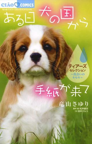ある日 犬の国から手紙が来て~出会いのキセキ~ ティアーズセレクション 漫画