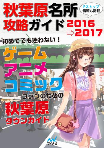 秋葉原名所攻略ガイド2016→ 漫画