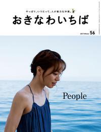 おきなわいちば Vol.56 漫画