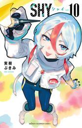 SHY 10 冊セット 最新刊まで