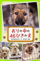【児童書】おりの中の46ぴきの犬(全1冊)