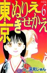 東京ぬりえきせかえ 6 冊セット全巻 漫画