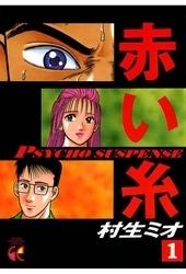 赤い糸 3 冊セット全巻 漫画