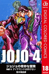 ジョジョの奇妙な冒険 第4部 カラー版 18 冊セット全巻