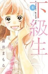 下級生 分冊版 6 冊セット全巻 漫画