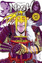 仁王 ~金色の侍~ 3 冊セット全巻