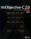 【書籍】詳解Objective‐C2.0