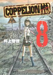 COPPELION(8) 漫画