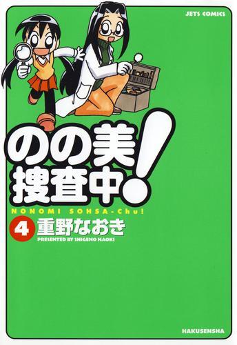 のの美捜査中!  漫画