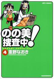のの美捜査中! 4巻 漫画