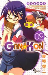 GAN☆KON(2) 漫画