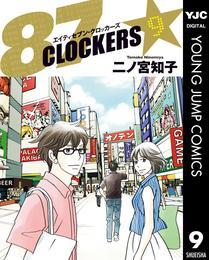 87CLOCKERS 9 漫画