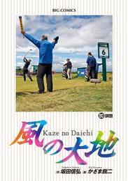 風の大地 80 冊セット 最新刊まで