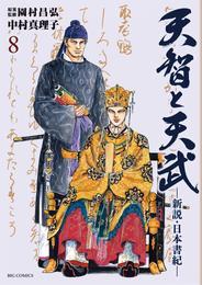 天智と天武 ―新説・日本書紀―(8) 漫画