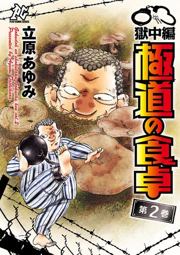 極道の食卓 獄中編 2 漫画
