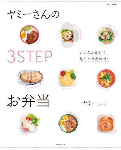 ヤミーさんの3STEPお弁当 漫画