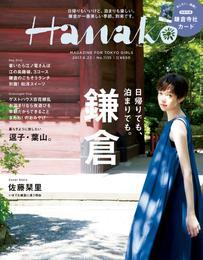 Hanako (ハナコ) 2017年 6月22日号 No.1135 [日帰りも、泊まりも。 週末は鎌倉へ。] 漫画