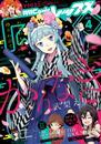 Comic REX(コミック レックス) 2016年4月号[雑誌] 漫画