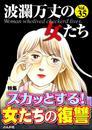 波瀾万丈の女たちスカッとする! 女たちの復讐 Vol.35 漫画