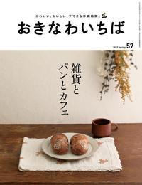 おきなわいちば Vol.57 漫画