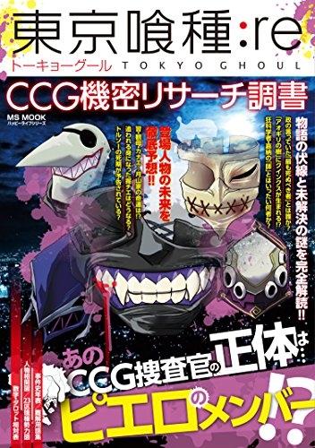 【書籍】東京喰種:Re CCG機密リサーチ調書 漫画
