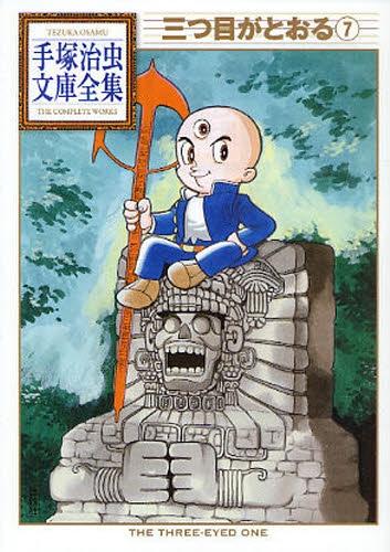 三つ目がとおる -手塚治虫文庫全集- (1-7巻 全巻) 漫画
