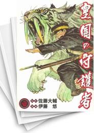 【中古】皇国の守護者 (1-5巻) 漫画