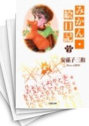 【中古】みかん・絵日記 [文庫版] (1-6巻) 漫画