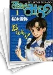 【中古】マイホームみらの (1-15巻) 漫画