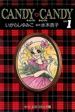 キャンディキャンディ [文庫版](1-6巻 全巻) 漫画