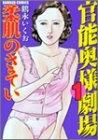 官能奥様劇場 漫画