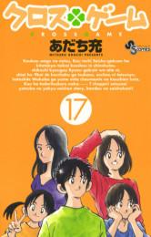 クロスゲーム 17 冊セット全巻