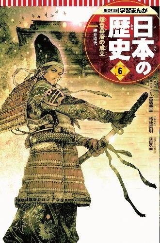 学習まんが 日本の歴史 6 鎌倉幕府の成立 漫画