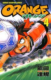 オレンジ 4 漫画