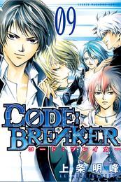 C0DE:BREAKER(9) 漫画