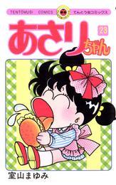 あさりちゃん(23) 漫画